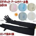 ロング アームカバー 60cm UV加工 UV手袋 指あり ...