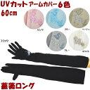 【メール便可】ロング アームカバー 60cm UV加工 UV...