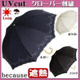 UVカット99〜96%遮熱効果-7℃。四葉のクローバーをモチーフに!【『レビュー書く!』で素敵なプレゼント贈呈中】ビコーズ日傘 晴雨兼用 クローバー刺繍 ブラック/ネイビー/ホワイ