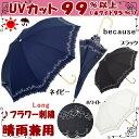 日傘 晴雨兼用 フラワー刺繍 ブラック/ネイビー/ホワイト (長傘 uv加工 u...