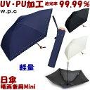 折りたたみ日傘 晴雨兼用 遮光 軽量プチスター ミニ ブラック/ネイビー/オフ
