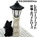 黒猫 LEDソーラーライト ホワイトローズ (薔薇 ガーデン 防雨 コードレス おしゃれ かわいい 猫雑貨 猫グッズ 猫柄 薔薇雑貨 薔薇柄 バラ ローズ インテリア雑貨 ガーデニング センサー ランプ)