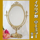 Oval stands mirror M gold table mirror desk mirror [free shipping] [easy  _ packing choice] [easy  _ Messe input]