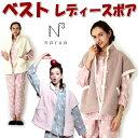 ナルエー ベスト レディースボア fleece boaブラウン クリーム ピンク M〜Lサイズフリ