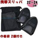 携帯スリッパ リボン 巾着袋2個付き ブラック 婦人用(レデ...