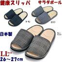 日本製 スリッパ サラダボール LLサイズ メンズ ストライプ/タータン/グレンチェック ( 軽量 ...