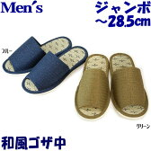 ジャンボ男性用(〜28.5cm) 和風無地 ゴザ中 スリッパ グリーン ブルーの2色展開ルームシューズ い草 イ草 畳 たたみ タタミ 日本製 来客用 和風 LLサイズ