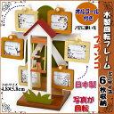 日本製 木製回転フォトフレーム オルゴール付き ブランコ 4.8×8cm 6枚(カードサイズ ギフト 写真立て フォトスタンド 卓上 ギフト包装無料 子供 ベビー キッズ 6窓 オルゴール 出産祝い 誕生祝い )