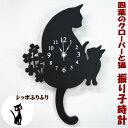 壁掛け時計 四葉のクローバー ブラック 猫 ( 振り子時計 掛け時計 黒猫 クロ