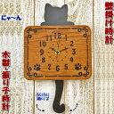 壁掛け時計 木製 振り子時計 黒猫 ( 掛け時計 クロック おしゃれ 壁掛時計 ネコ ねこ 猫グッズ 猫雑貨 猫柄 ギフト包装無料 )