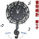 壁掛け時計 木製 振り子時計 音符 ( 掛け時計 クロック おしゃれ 壁掛時計 音楽 ト音記号 ギフト包装無料 )