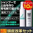 頭皮改革セット(薬用プランテル1本+M-CAREシャンプー1...