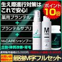 最強M字フルセット(薬用プランテル1本+M-CAREシャンプ...