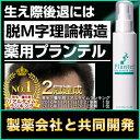 ★楽天ランキング1位★プランテル 薬用 育毛剤 男性用 薄毛...