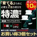 育毛 サプリ 亜鉛 ノコギリヤシ 薄毛 生え際 【プランテル...