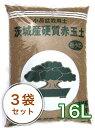 【あす楽対応】茨城産 硬質赤玉土 「極小粒」 16L/3袋セット