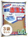 【あす楽対応】茨城産硬質赤玉土(細粒)16L/3袋セット!【10P26Mar16】