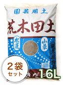 荒木田土 16L/2袋セット【10P26Mar16】