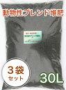 牛糞+馬糞+貝化石【動物性ブレンド堆肥】 30L/3袋セット...