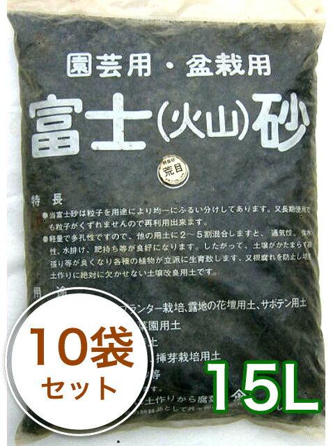 【あす楽対応】富士砂 15L/10袋セット【10P26Mar16】 富士山麓の火山灰土!