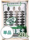 関東平野産■腐葉土 20L【10P02Aug14】