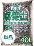 関東平野産■腐葉土 40L【10P02Aug14】