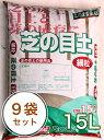 【あす楽対応】芝の目土 15L/9袋セット! 培養土【10P26Mar16】