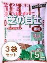 焼成■芝の目土(肥料入り) 15L/3袋セット【10P26Mar16】