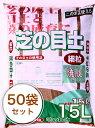 焼成■芝の目土(肥料入り) 15L/50袋セット【10P26Mar16】