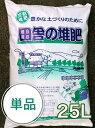 【あす楽対応】完熟 堆肥 【田舎の堆肥】 25L【10P26Mar16】