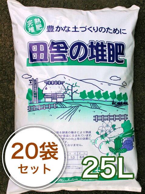完熟 堆肥【田舎の堆肥】25L/20袋セット【10P26Mar16】 好気性微生物群のみで発酵させた高品質の植物性堆肥!