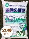 完熟 堆肥【田舎の堆肥】25L/20袋セット【10P26Mar16】