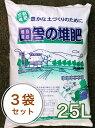 家庭菜園 肥料/堆肥 完熟田舎の堆肥 25L 3袋セット!【10P26Mar16】