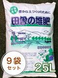 完熟堆肥■田舎の堆肥 25L/9袋セット【10P02Aug14】