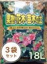 【あす楽対応】果樹・花木・苗木の土 18L×3袋セット(54L)【10P26Mar16】