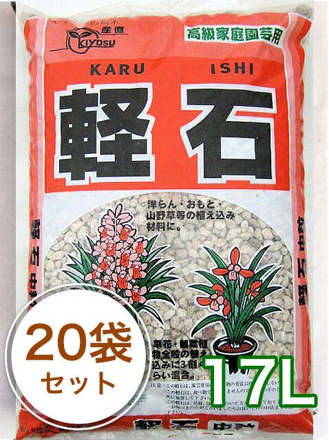 軽石 17L/20袋セット【10P26Mar16】 蘭や山野草にどうぞ!
