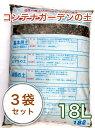コンテナガーデンの土 18L/ 3袋セット〔培養土 ガー