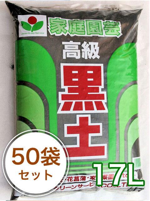 黒土 17L/50袋セット