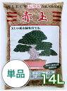 【あす楽対応】焼成硬質赤玉土14L 赤玉土/あかだまつち/アカダマツチ/培養土