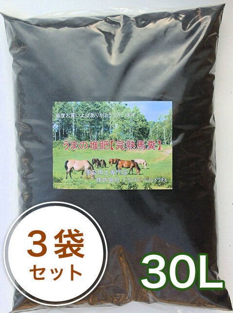 あす楽対応うまの堆肥[完熟馬糞]30L/3袋セットガーデニング園芸家庭菜園肥料花壇野菜肥料