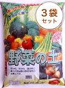 ニーム入り野菜の土 20L/3袋セット![培養土 ばいようど 園芸 培養土 家庭菜園 用土]【10P26Mar16】