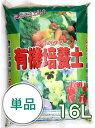 ニーム入り有機培養土(16L) 10P01Nov14 培養土 赤玉土 ばいようど 【10P26Mar16】