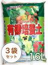 [培養土]家庭菜園 土 セット ニーム入り有機培養土(16L)/3袋セット!【10P26Mar16】