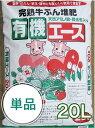 完熟牛ふん堆肥【有機エース】 20L【10P26Mar16】