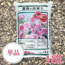 鉢バラのための培養土【スペシャル版】18L!バラ 土 バラの土/バラ土 薔薇 花 培養土【10P26Mar16】