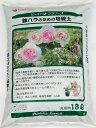バラの土 【薔薇】 生産者の土 18L