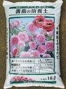 鉢バラのための培養土 18L/9袋セット!薔薇/バラの土 培養土 赤玉土 赤玉 硬質赤玉土