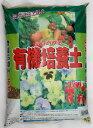 【あす楽対応】赤玉土・堆肥などハイブレンド■ニーム入り有機培養土 16L/3袋セット(48L)