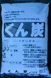 中和酸性土壤★!提供煤炭约12升坤,除了部分地区4200多日元※免费的! ■关于煤坤12L条[くん炭(もみ殻クン炭) 約12L 【10P11Apr15】]