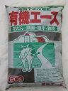 完熟牛ふん堆肥【有機エース】 20L/約7kg
